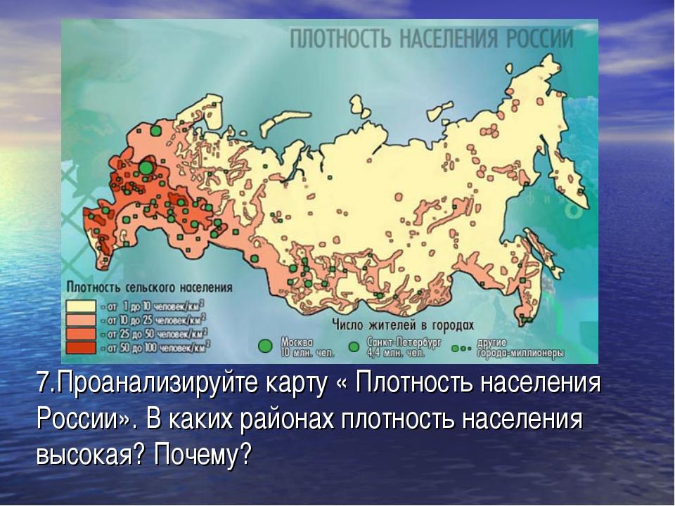7.Проанализируйте карту « Плотность населения России». В каких районах плотно...