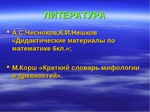 ЛИТЕРАТУРА А.С.Чесноков,К.И.Нешков «Дидактические материалы по математике 6кл