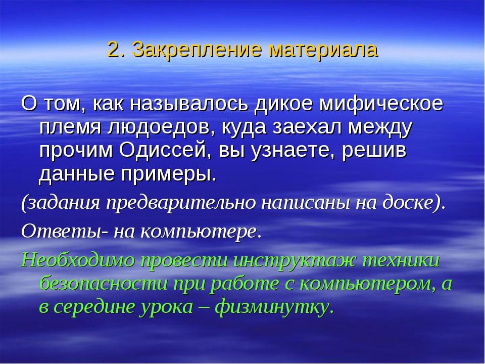 2. Закрепление материала О том, как называлось дикое мифическое племя людоедо...