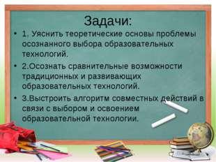 Задачи: 1. Уяснить теоретические основы проблемы осознанного выбора образоват