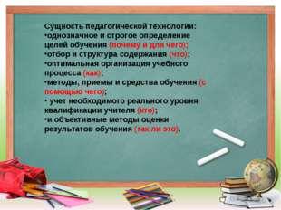 Сущность педагогической технологии: однозначное и строгое определение целей о