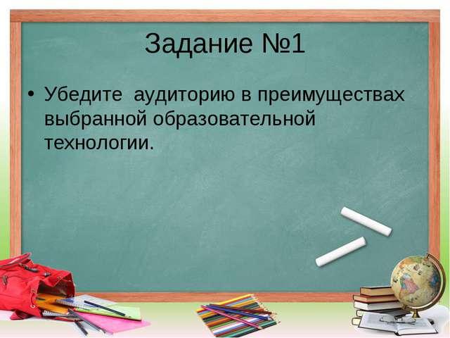 Задание №1 Убедите аудиторию в преимуществах выбранной образовательной технол...