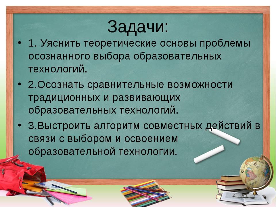 Задачи: 1. Уяснить теоретические основы проблемы осознанного выбора образоват...
