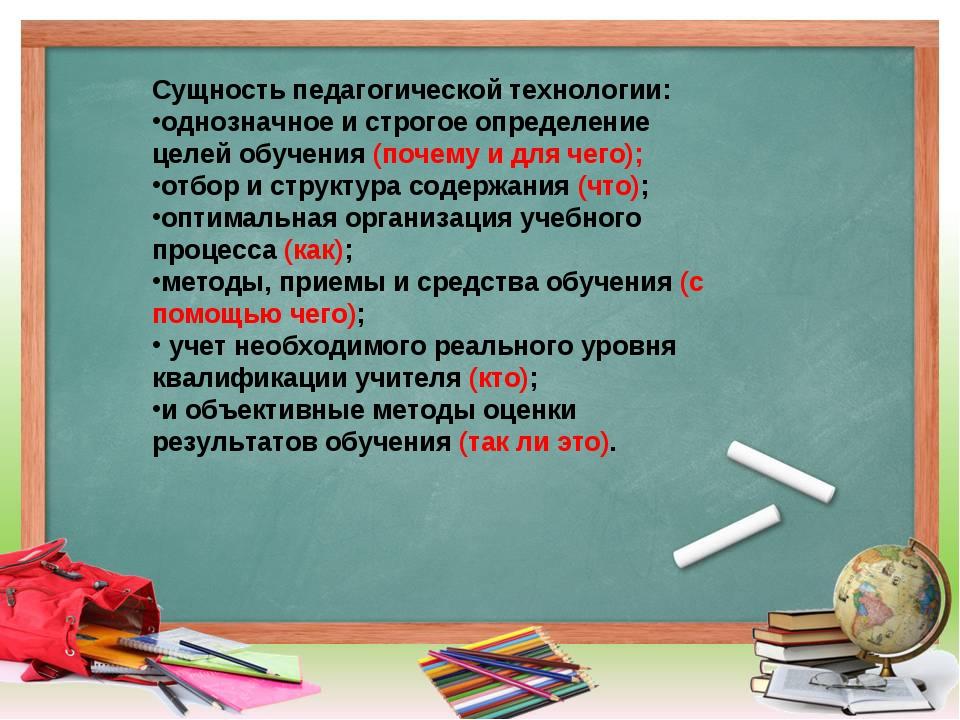 Сущность педагогической технологии: однозначное и строгое определение целей о...