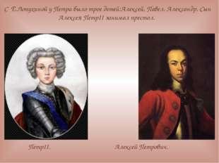 С Е.Лопухиной у Петра было трое детей:Алексей, Павел, Александр. Сын Алексея