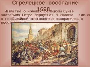 Стрелецкое восстание 1698. Известие о новом стрелецком бунте заставило Петра