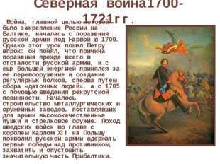 Северная война1700-1721гг. Война, главной целью которой было закрепление Росс