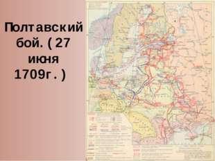 Полтавский бой.(27 июня 1709г.)