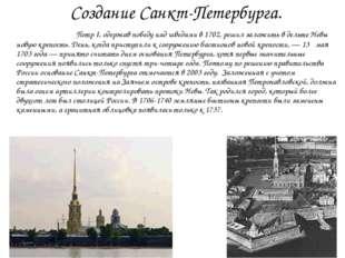 Создание Санкт-Петербурга. Петр I, одержав победу над шведами в 1702, решил з