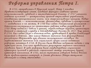 Реформа управления Петра I. В 1711, отправляясь в Прусский поход, Петр I осно
