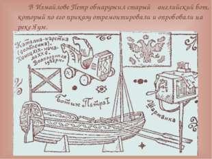 В Измайлове Петр обнаружил старый английский бот, который по его приказу отр