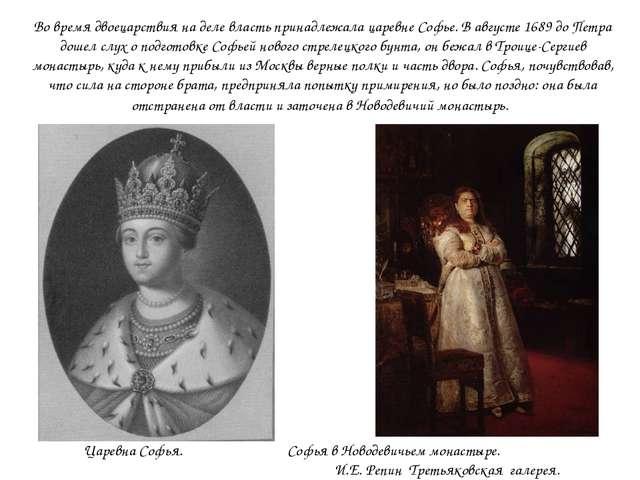 Во время двоецарствия на деле власть принадлежала царевне Софье. В августе 16...