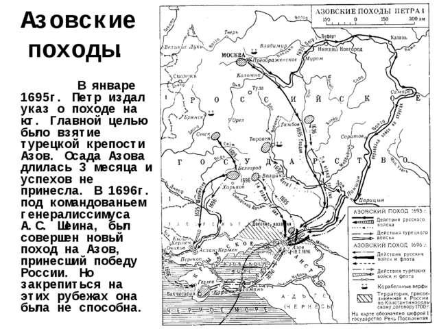 Азовские походы. В январе 1695г. Петр издал указ о походе на юг. Главной цель...