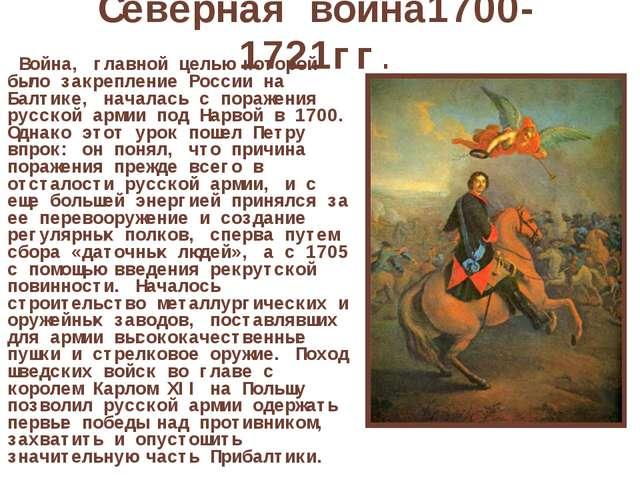 Северная война1700-1721гг. Война, главной целью которой было закрепление Росс...