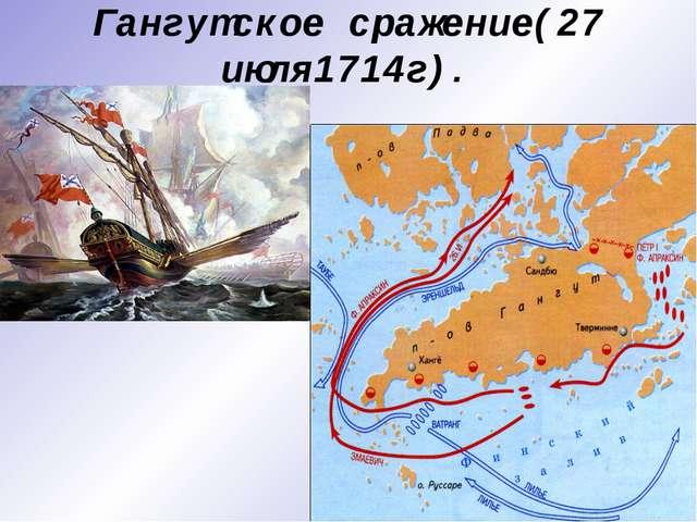 Гангутское сражение(27 июля1714г).
