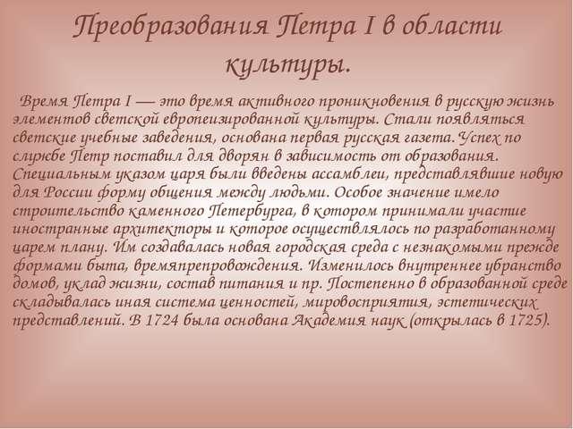 Преобразования Петра I в области культуры. Время Петра I — это время активног...