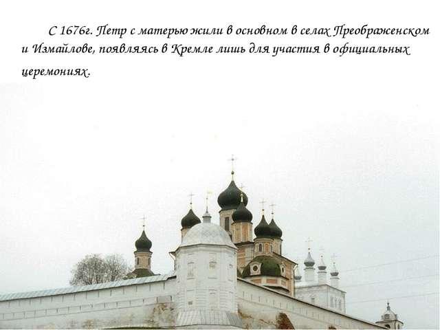 С 1676г. Петр с матерью жили в основном в селах Преображенском и Измайлове,...