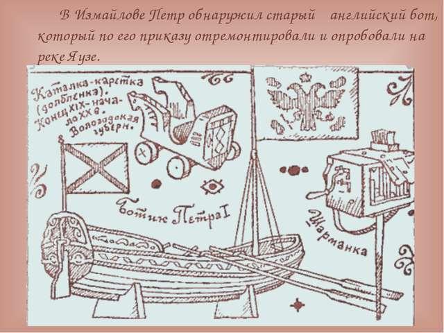 В Измайлове Петр обнаружил старый английский бот, который по его приказу отр...