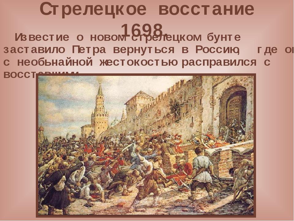 Стрелецкое восстание 1698. Известие о новом стрелецком бунте заставило Петра...