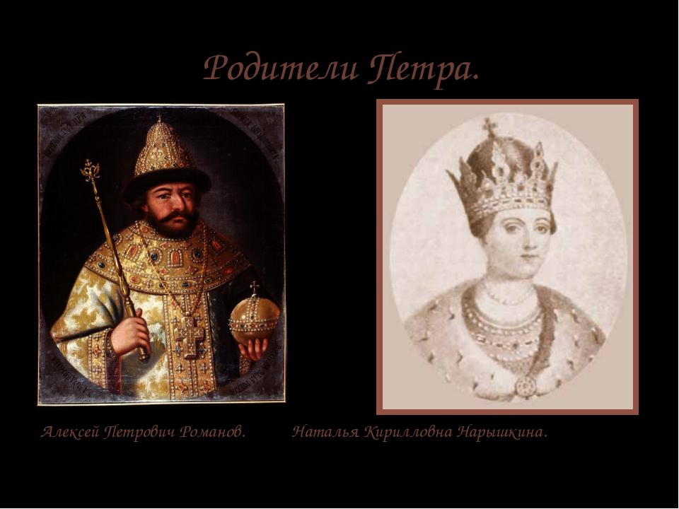 Родители Петра. Алексей Петрович Романов. Наталья Кирилловна Нарышкина.