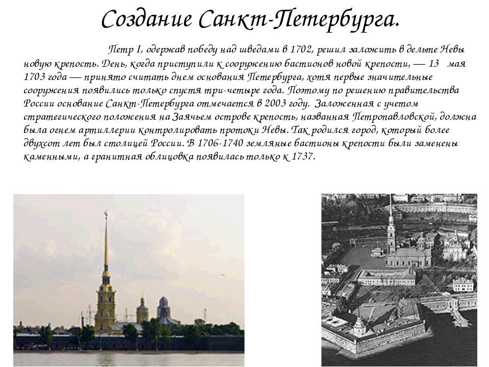 Создание Санкт-Петербурга. Петр I, одержав победу над шведами в 1702, решил з...
