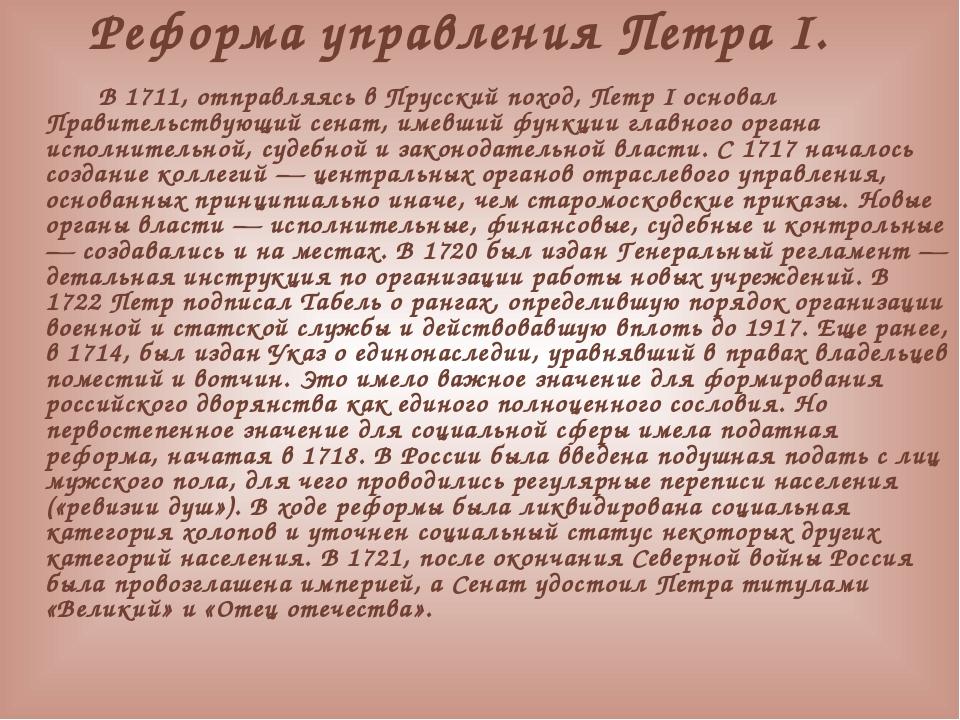 Реформа управления Петра I. В 1711, отправляясь в Прусский поход, Петр I осно...