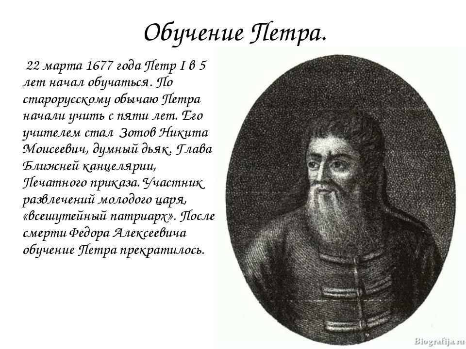 Обучение Петра. 22 марта 1677 года Петр I в 5 лет начал обучаться. По старору...
