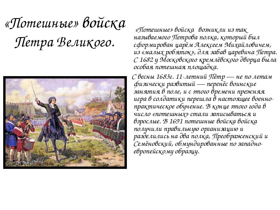 «Потешные» войска Петра Великого. «Потешные» войска́ возникли из так называем...