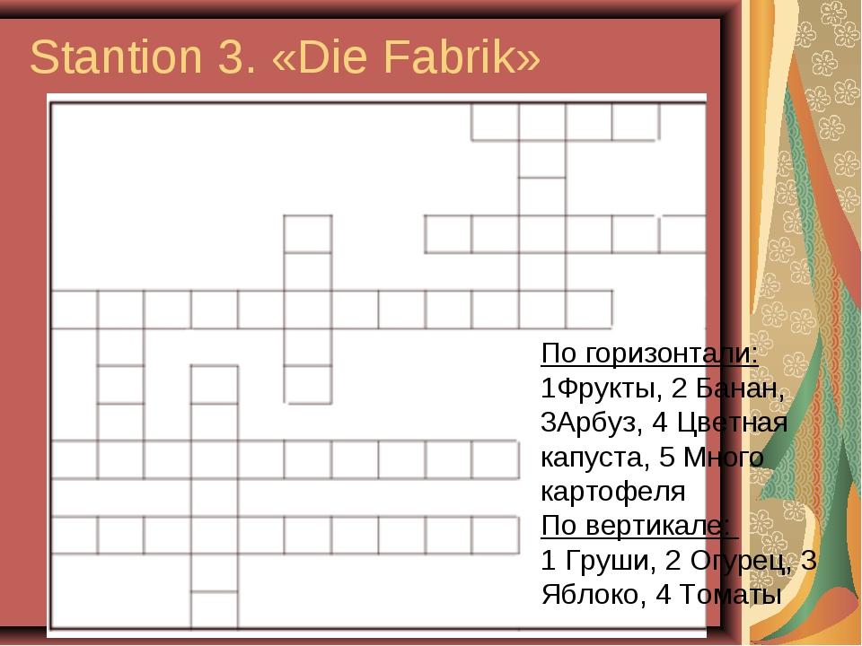 Stantion 3. «Die Fabrik» 1 1 2 2 3 3 4 4 5 По горизонтали: 1Фрукты, 2 Банан,...
