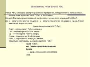 Исполнитель Робот в Pascal ABC Pascal ABC свободно распространяемая программа