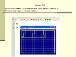 Задание №4 Написать программу, с помощью которой Робот попадет в клетку Б. Из