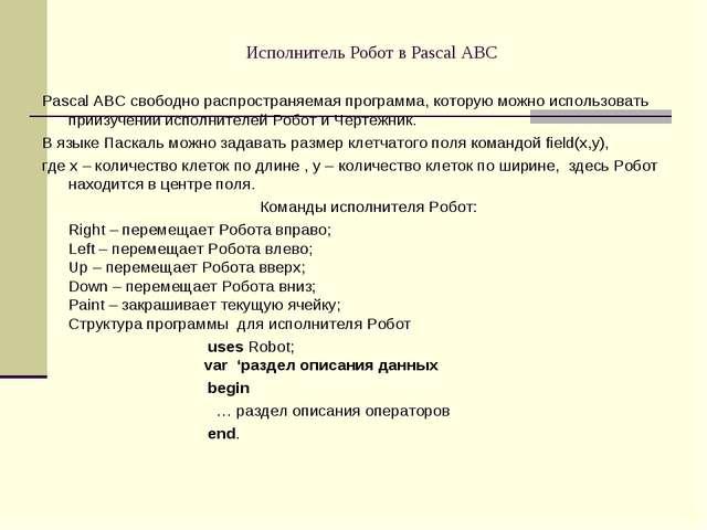 Исполнитель Робот в Pascal ABC Pascal ABC свободно распространяемая программа...
