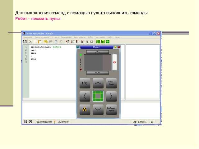 Для выполнения команд с помощью пульта выполнить команды Робот – показать пульт