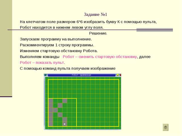 Задание №1 На клетчатом поле размером 6*6 изобразить букву К с помощью пульта...