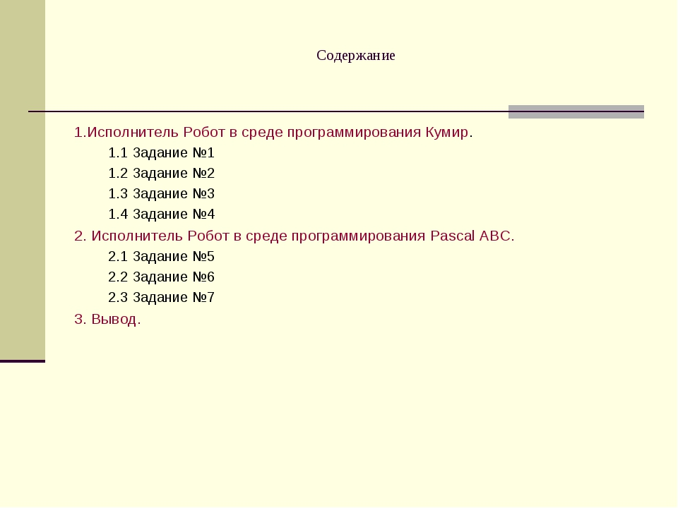 Содержание 1.Исполнитель Робот в среде программирования Кумир. 1.1 Задание №1...