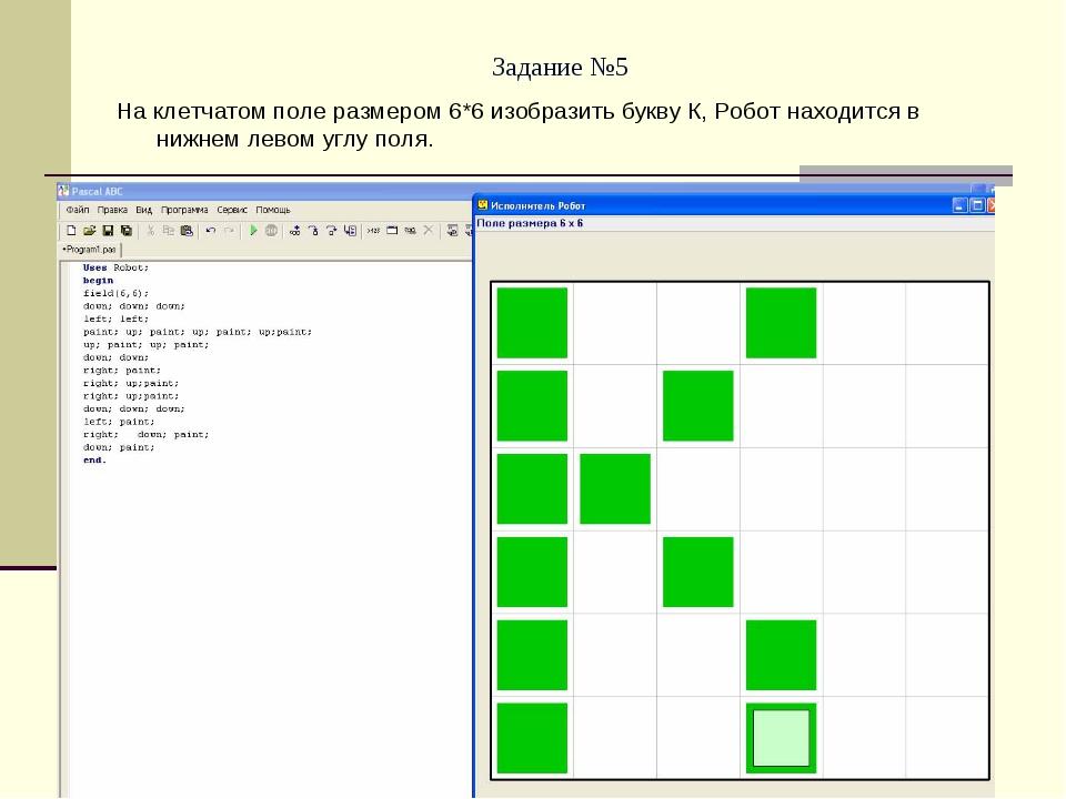 Задание №5 На клетчатом поле размером 6*6 изобразить букву К, Робот находится...