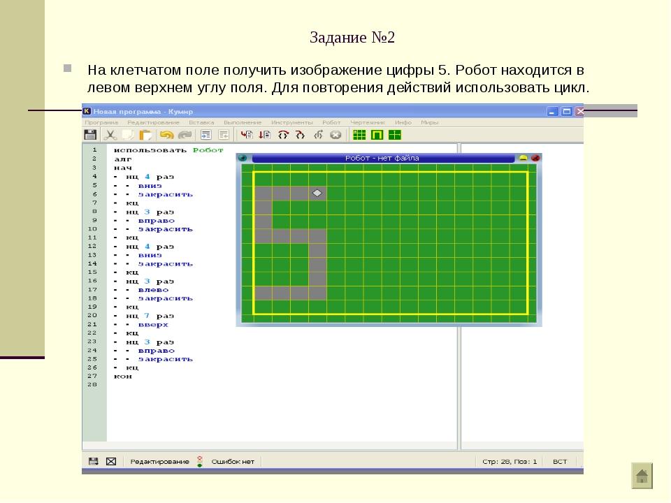 Задание №2 На клетчатом поле получить изображение цифры 5. Робот находится в...