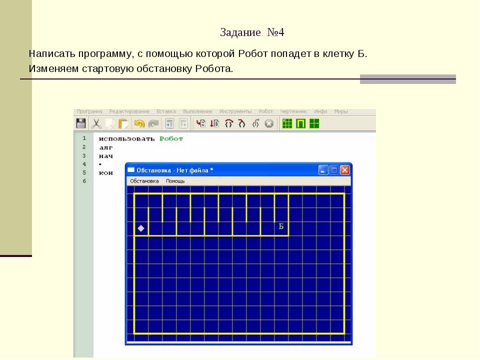 Задание №4 Написать программу, с помощью которой Робот попадет в клетку Б. Из...