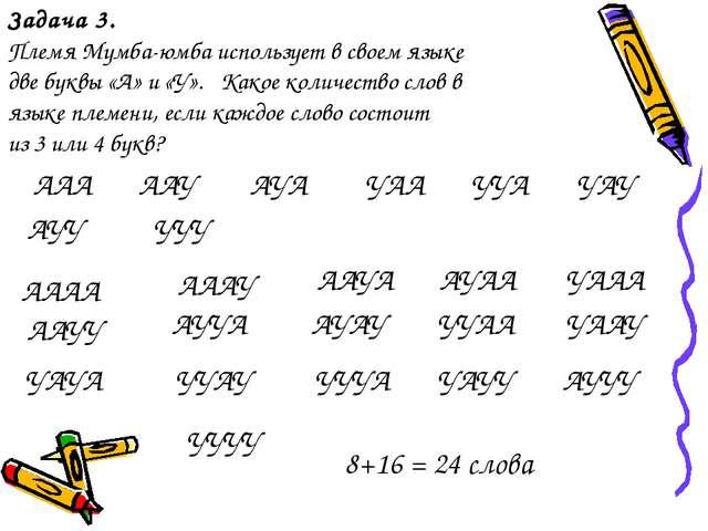 Задача 3. Племя Мумба-юмба использует в своем языке две буквы «А» и «У». Како...