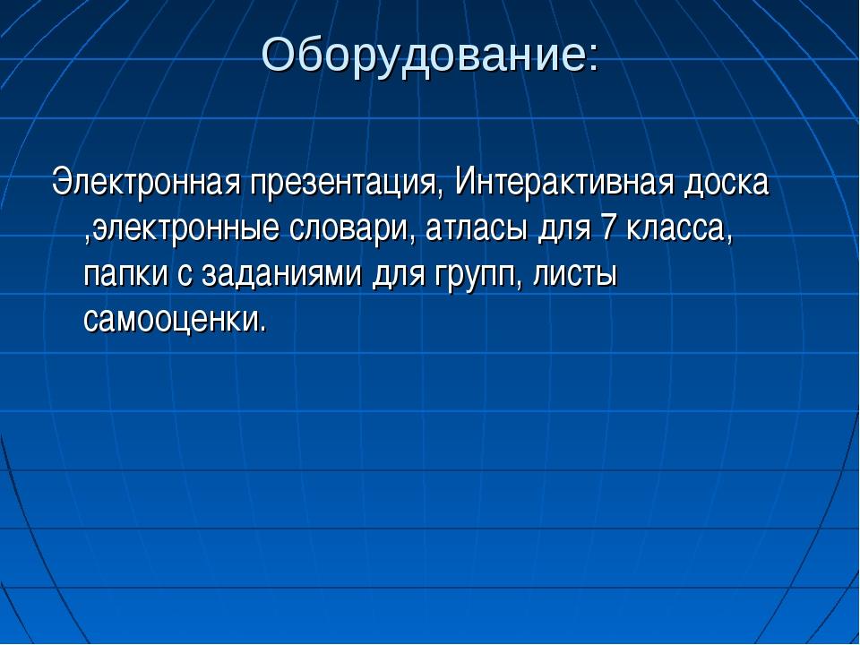 Оборудование: Электронная презентация, Интерактивная доска ,электронные слова...