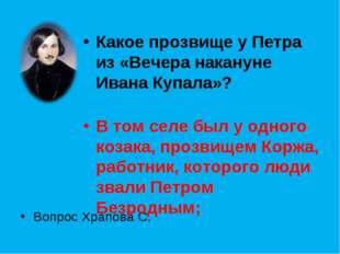 Вопрос Храпова С. Какое прозвище у Петра из «Вечера накануне Ивана Купала»? В