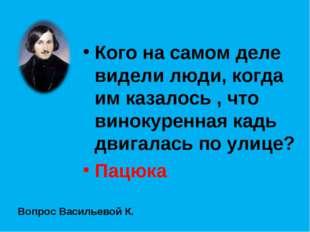 Вопрос Васильевой К. Кого на самом деле видели люди, когда им казалось , что
