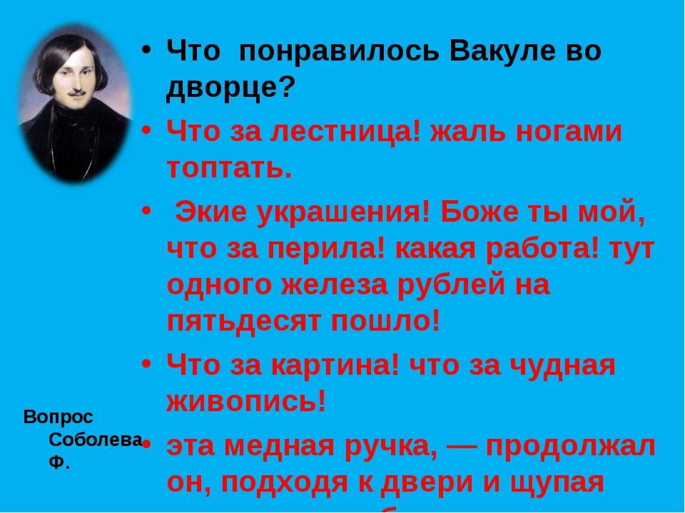Вопрос Соболева Ф. Что понравилось Вакуле во дворце? Что за лестница! жаль но...