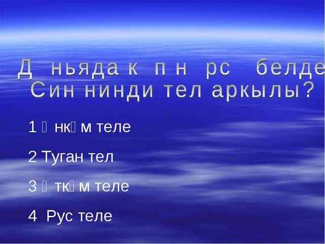 1 Әнкәм теле 2 Туган тел 3 Әткәм теле 4 Рус теле