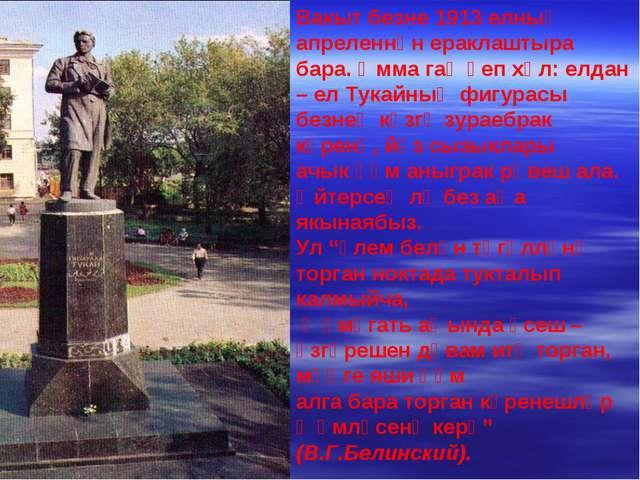 Вакыт безне 1913 елның апреленнән ераклаштыра бара. Әмма гаҗәеп хәл: елдан –...