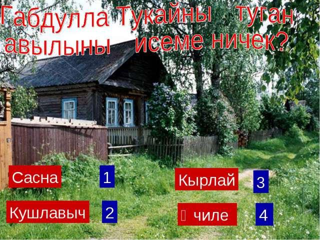 Сасна Кушлавыч Кырлай Өчиле 1 2 3 4