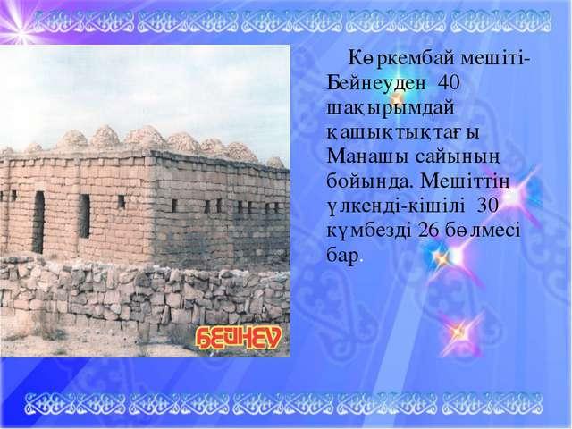 Көркембай мешіті- Бейнеуден 40 шақырымдай қашықтықтағы Манашы сайының бойынд...