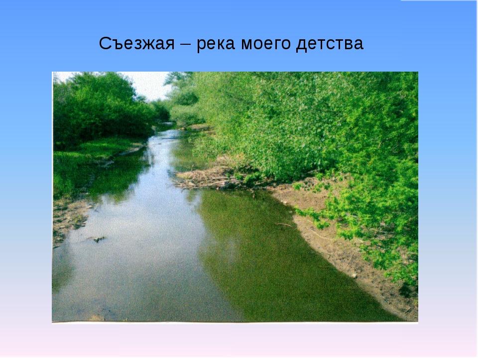 Съезжая – река моего детства
