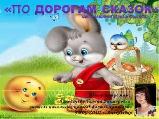 Автор программы: Головачёва Галина Викторовна, учитель начальных классов высш