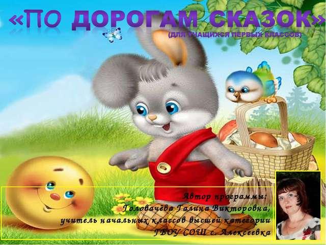 Автор программы: Головачёва Галина Викторовна, учитель начальных классов высш...